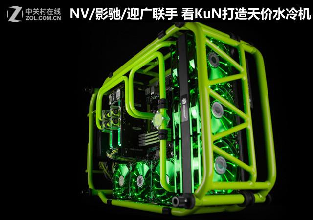影驰/迎广齐联手 KuN打造天价NV定制机图片