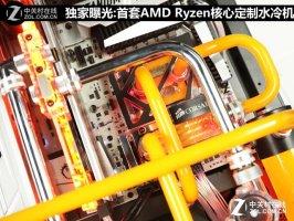 首套AMD Ryzen核心定制水冷主